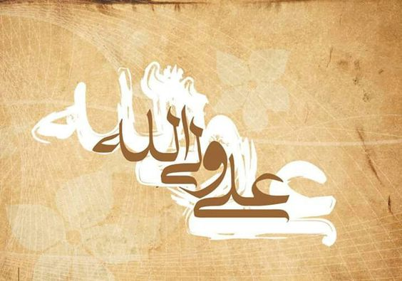 d67f4e79769b2ed0351ba8cd91c7169c صور حكم واقوال الامام علي(ع)   حكم مصوره للامام علي (ع)   من اروع اقوال الإمام علي ع