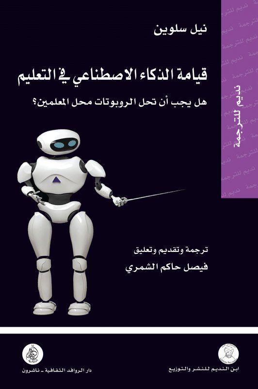 قيامة الذكاء الاصطناعي في التعليم هل يجب أن تحل الروبوتات محل المعلمين Movie Posters Movies