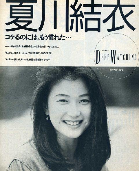 夏川結衣の笑顔