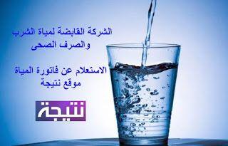 الاستعلام عن فاتورة المياه شركة مياة الشرب بالإسكندرية Blog Blog Posts Post