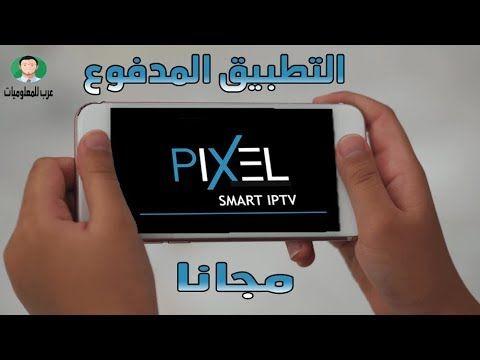 التطبيق الخرافي Pixel Smart Iptv قنوات عربية وعالمية بث مباشر Watch Arabic Channels Live Pixel Fitbit Blaze Fitbit
