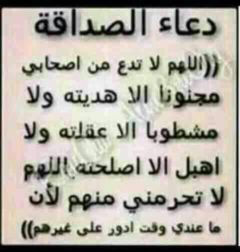 دعاء الصداقة Math Arabic Calligraphy Calligraphy