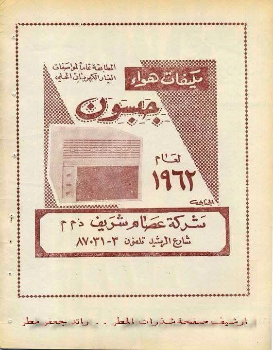 اعلان مكيفات جبسن عام 1962 600 Https De Pinterest Com Rigsense D8 Aa D8 A3 D8 B1 D9 8a D8 Ae D8 A7 D9 84 D8 B9 D8 B Old Advertisements Retro Ads Baghdad