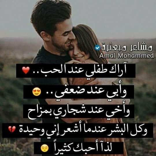هيما حلال قلبي Arabic Love Quotes Beautiful Arabic Words Love Quotes For Him