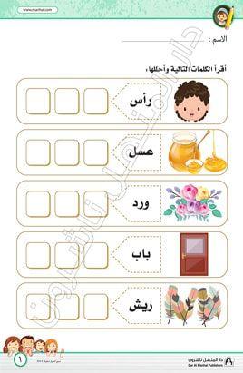 تساعد ورقة العمل الأطفال على تطوير مهارات القراءة والكتابة لديهم في اللغة العربية وذلك من خلال تمرين بسيط يضم Learning Arabic Arabic Lessons Arabic Worksheets