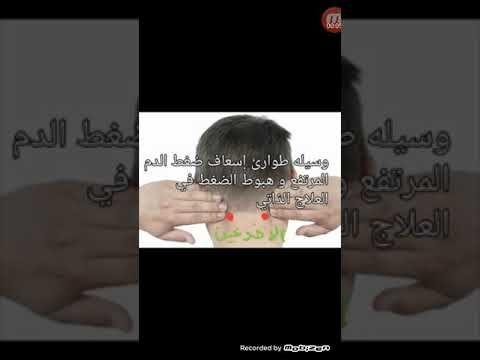 وسيلة طوارئ إسعاف ضغط الدم المرتفع و هبوط الضغط في العلاج الذاتي Youtube Youtube Music