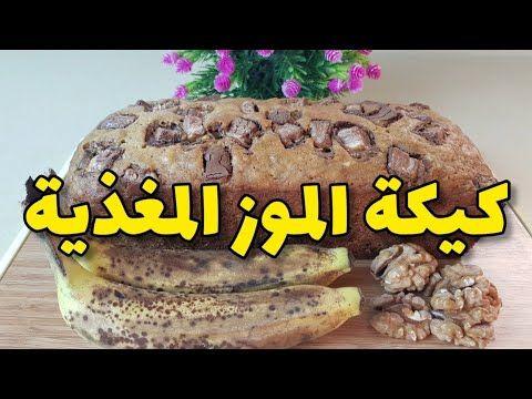 كيكة الموز اللذيذة والمغذية بأسهل وأسرع طريقة كيكة صحية Banana Cake Youtube Food Desserts Beef