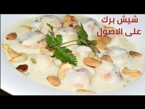 23 شيش برك على الأصول بمذاق رائع وطريقة شهية من مطبخ الشيف احمد Shish Barak Youtube Food Meat Chicken