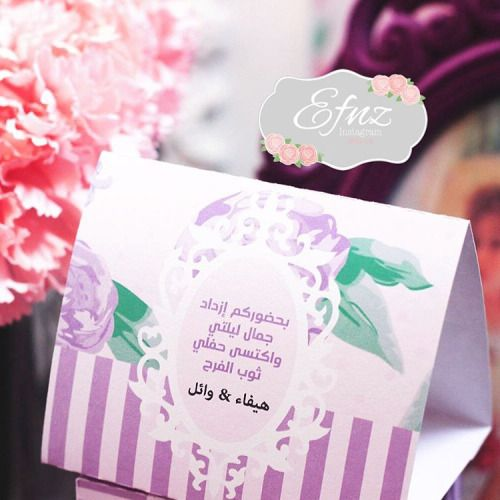 Pin By Aljouhara Ab On Party Party Arabic Quotes Takeout Container