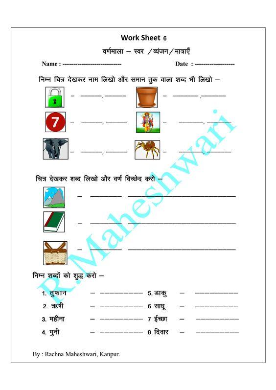 Spelling Errors, Rhyming Words. | Rachna Maheshwari - Preparatory ...