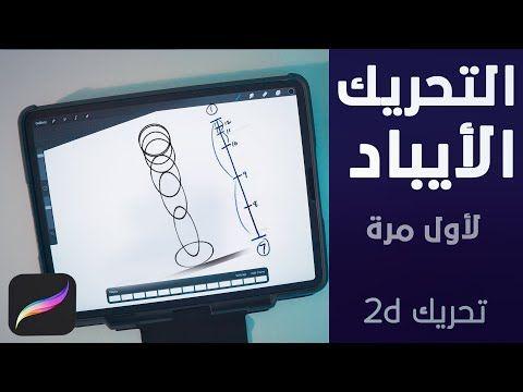 كل ما تحتاج معرفته عن ال Procreate هنا جمعت كل شيء تحتاجه للبدء في الرسم على الايباد وبالتحديد على برنامج بروكرييتprocreate الشرح ل In 2021 Ipad Drawings Ipad Art Ipad