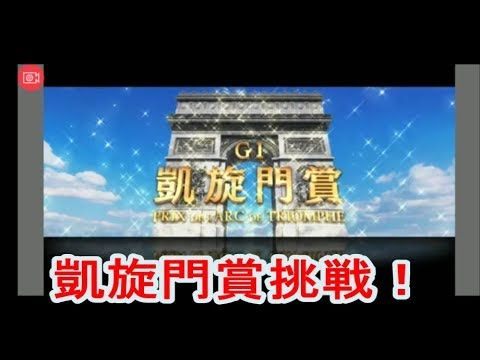ゲーム動画で行こう 出張ブログ スタポケ 27 7 凱旋門賞に挑戦 スターホースポケット 競馬ゲーム ゲーム動画 凱旋門 ゲーム