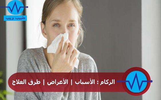 الزكام نزلات البرد الأسباب الأعراض العلاج الزكام نزلات البرد هو مرض فيروسي غير خطير ويصيب غالبية الناس وخصوصا في فصل In 2020 Wwl Incoming Call Screenshot