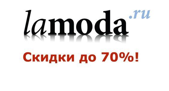 Новые эксклюзивы для ВАС!  Lamoda RU промокод апрель 2015 на скидку 30% на детскую одежду от Odri, Sela kids, IANA! - http://lamoda.berikod.ru/coupon/25437/  Ламода.ру промо-код апрель 2015 на скидку 30% на верхнюю одежду от Halifax, DLNY, DLC! - http://lamoda.berikod.ru/coupon/25436/  #Lamoda #промокод #Ламода