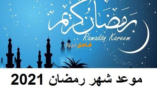 تاريخ بداية رمضان