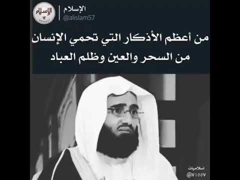من أعظم الأذكار التي تحمي الإنسان من السحر والعين وظلم العباد Youtube Islam Quran Quotes Duaa Islam
