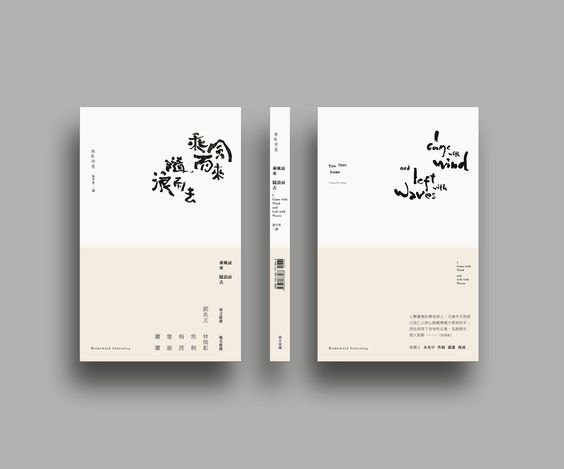English Book Cover Design ~ Display of same book in two different languages