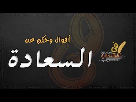 حكم وأقوال عن السعادة أقوال خالدة في ذاكرة التاريخ Arabic Calligraphy Calligraphy