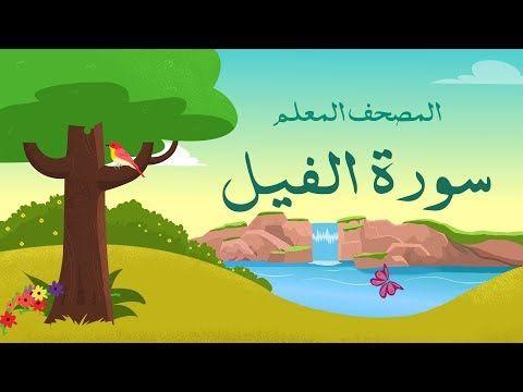 سورة الفيل مكرره 3 مرات الشيخ المنشاوي المصحف المعلم Youtube Arabic Kids Drawings Home Decor Decals