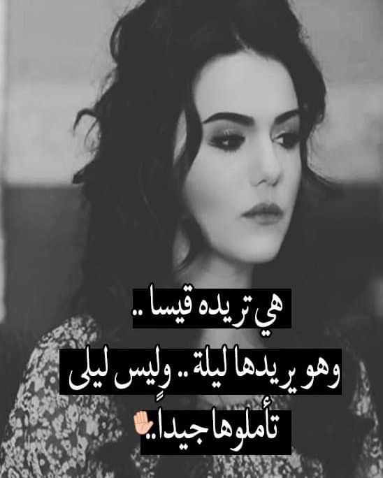 Pin By صورة و كلمة On همسات أنثى Arabic Words Words Relationship