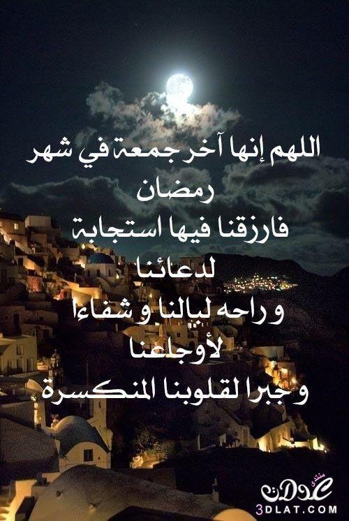 رسائل العيد 2017 مضحكة وللحبيب مسجات رسائل تهنئة للفيس بوك والواتس Ramadan Ramadan Kareem Quran Verses