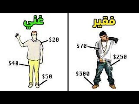 28 كيف تصبح غنيا أسرار لا يريدك الأغنياء أن تعرفها ستغير حياتك Youtube Poor Thoughts Rich