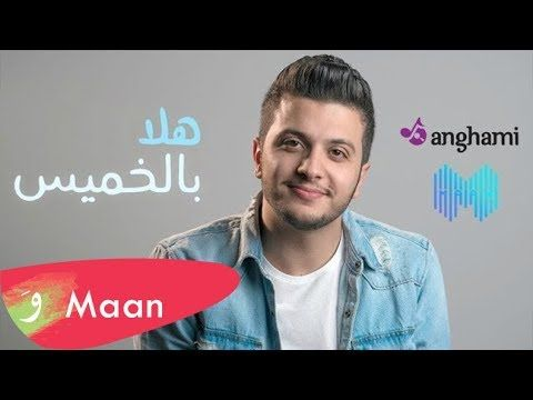 معن برغوث هلا بالخميس حصريا Maan Barghouth Hala Bel Khamis Exclusive 2018 Youtube Love Quotes Youtube Songs