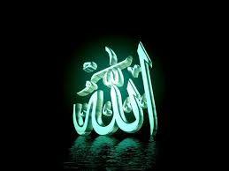 صور الله صور مكتوب عليها اسم الله ميكساتك Allah Wallpaper Allah Names Kaligrafi Allah