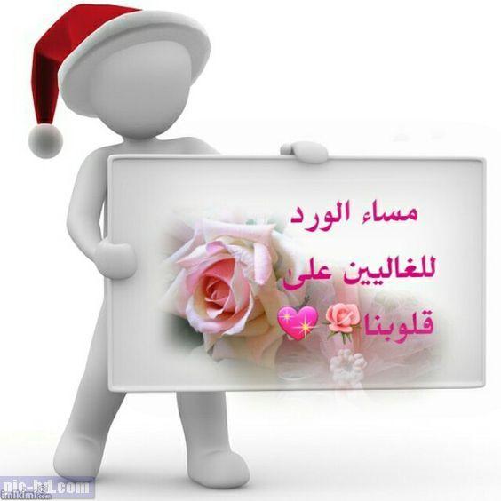 صور مساء الورد صور ورد وزهور مكتوب عليها مساء الورد والياسمين 480x800 Wallpaper Love Flowers Greetings