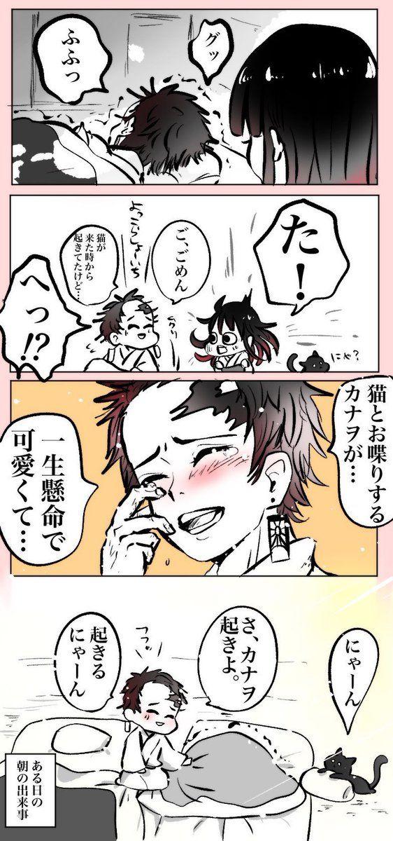 Ss 炭 カナ 鬼滅の刃ss 炭カナ