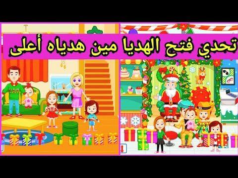 تحدي فتح هديا الكريسماس في المنزل والسوق مين هدياه افصل قصص ماي تاون