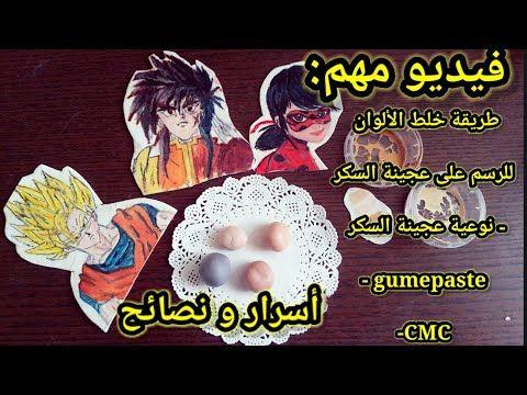 تلوين عجينة السكر الملونات المستخدمة للرسم اللصاق الغذائي غيرها من النصائح والأسرار أخرى تجدونها هنا Youtube Books Comic Book Cover Comics