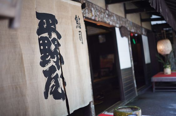 "Sweetfish restaurant ""Hirano-ya"" in Kyoto Japan. (江戸時代の創業 鮎料理の老舗暖簾(のれん) 平野屋 京都)"
