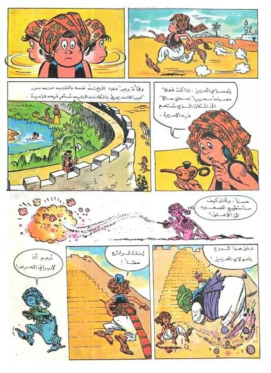Pin By القراء On قصص مصورة Comics Character Zelda Characters