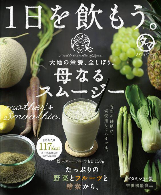 【楽天市場】食べる美容食・美容・コスメ> 進化したスムージー「母なるスムージー」:自然の都【タマチャンショップ】