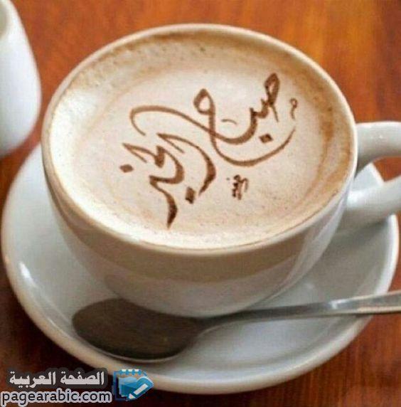 صور صباح الخير 2021 صباحية جديد صباح الخير تويتر بالإنجليزي جديده ٢٠٢١ الصفحة العربية Good Morning Msg Happy Coffee Good Morning Arabic