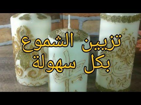 تزيين الشموع فكرة مشروع مربح للمراة في البيت سلسلة تزيين الشموع الجزء Projects To Try Glassware Beer Mug