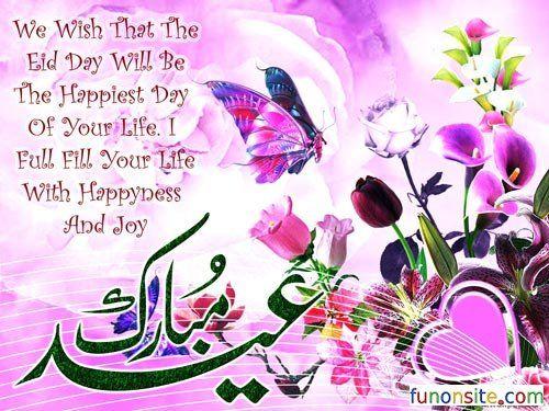 Eid Ul Fitr Card Wishes Images Free Download Eid Mubarak Eid Al Adha Wishes Eid Greeting Cards Happy Eid Ul Fitr