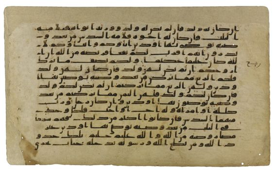 A QUR'AN LEAF IN KUFIC SCRIPT, PROBABLY UMAYYAD, NORTH AFRICA OR NEAR EAST, CIRCA 750 AD text: surah al-nisa (IV), part of verse 6 to part of verse 13 Arabic manuscript on vellum, 15 lines to the page written in Kufic script in brown ink, verse separated by a plain roundel 16.3 by 27cm.