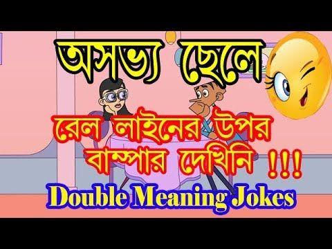 Pin On Joke Bangla Joke