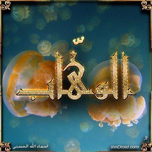 صورة اليوم اسماء الله الحسنى بعنوان الوهاب تصميم صوره المصورون العرب Design God Allah Download Our Application And Share Your Talent حمل تطبي Gold Bracelet Gold Gold Rings