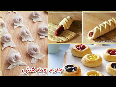لازم لازم تجربوها اشكال معجنات و فطائر البيتزبعجينة إسفنجية You Must Try These Pastries And Pies Youtube Foood Recipes Food Recipes