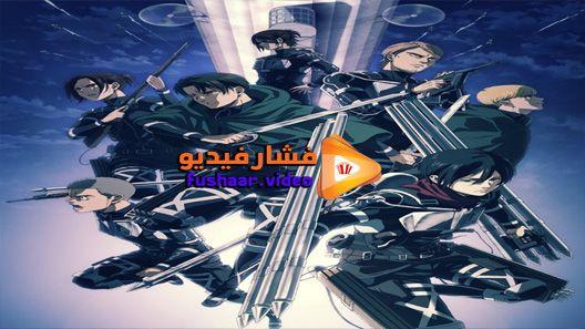 مشاهدة انمي Attack On Titan الموسم 4 الحلقة 1 مترجم Attack On Titan Attack On Titan Season Attack On Titan Anime