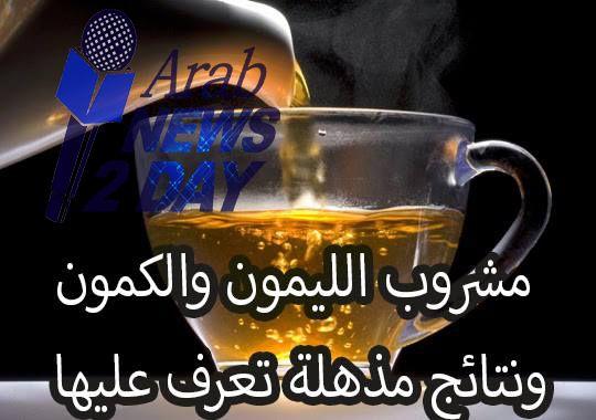 مشروب الليمون مع الكمون للحصول علي جسم مثالي ونتائج مدهشه Arabnews2day Glassware Mugs Tableware