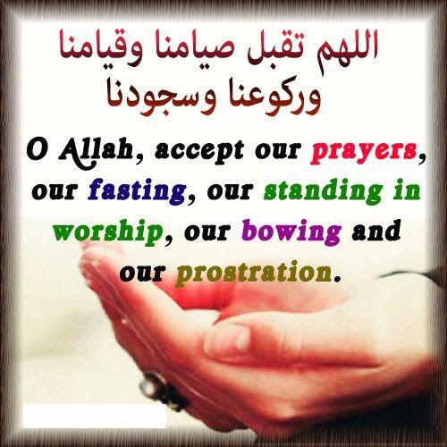 اللهم تقبل صيامنا وقيامنا وركوعنا وسجودنا Allahumma Taqabbal Siyamana Wa Qiayamana Wa Rukooana Wa Sujudana Ramadan Wishes Allah Ramadan