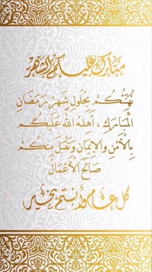 Pin By Jouria Warda On مقتطفات اسلاميه Ramadan Quotes Ramadan Background Eid Greetings
