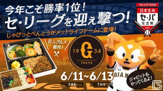 埼玉西武ライオンズ オフィシャルサイト | 埼玉西武ライオンズ, 西武 ...
