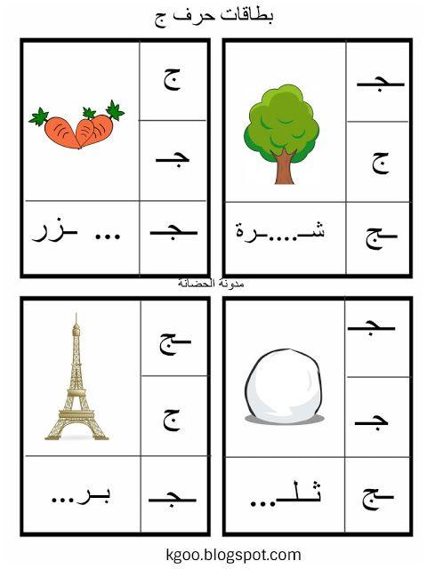 حرف الجيم للاطفال مع اوراق عمل للاطفال إبداعية Arabic Kids Learn Arabic Alphabet Learning Arabic