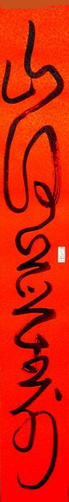 書法草書春聯--山河並壽 - 萬境自如-書法美術 - udn部落格