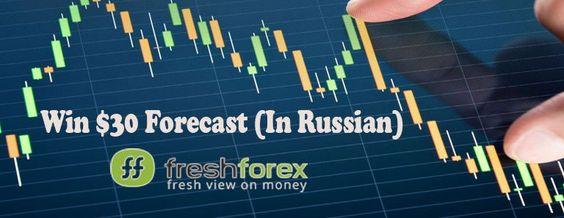 Win $30 Forecast   FreshForex https://t.co/8cKOClpVpc